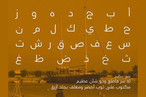 Bedayah Arabic Font Font By Mostafa El Abasiry Creative Fabrica Arabic Font Minimal Font Typography Fonts