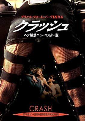 Amazon クラッシュ ヘア解禁ニューマスター版 Dvd 映画