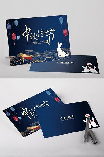 Mid Autumn Festival Greeting Card Word Template Word Doc Free Download Pikbest Mid Autumn Festival Event Flyer Word Template