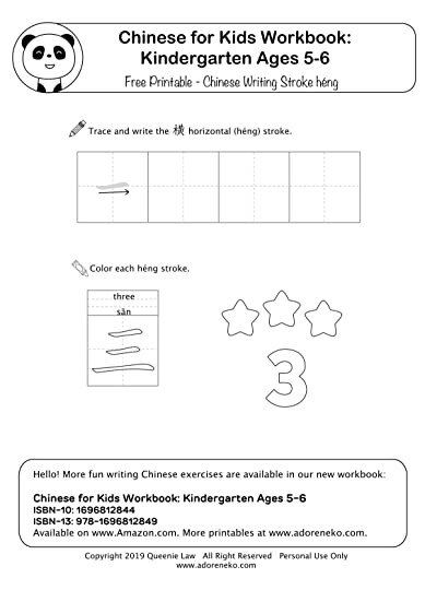 Printable Hangul Worksheets Queenie Law S Blog In 2020 Transition Words Worksheet Super Teacher Worksheets Printable Worksheets Super teacher worksheets line plots