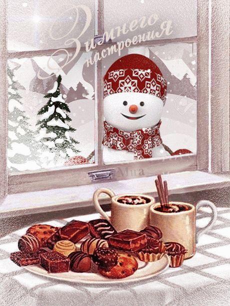 Зимнее Утро доброе!