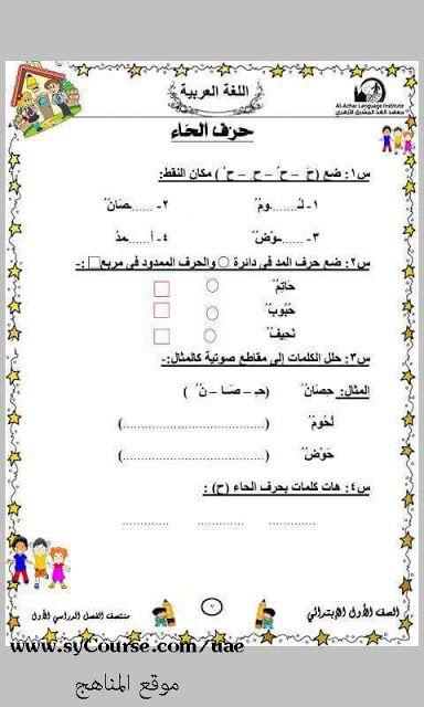 الصف الأول الفصل الأول لغة عربية أوراق عمل الحروف نماذج امتحانية 2016 2017 Arabic Alphabet For Kids Alphabet Writing Worksheets Arabic Worksheets