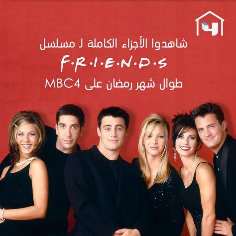 مسلسل Friends جميع المواسم على قناة Mbc4 في رمضان 2020