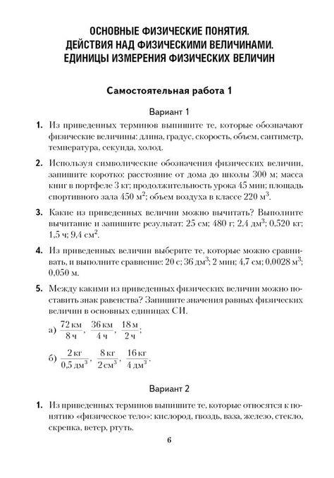 География 7 класс практические работы авторы в.ф.вовк л.в.костенко
