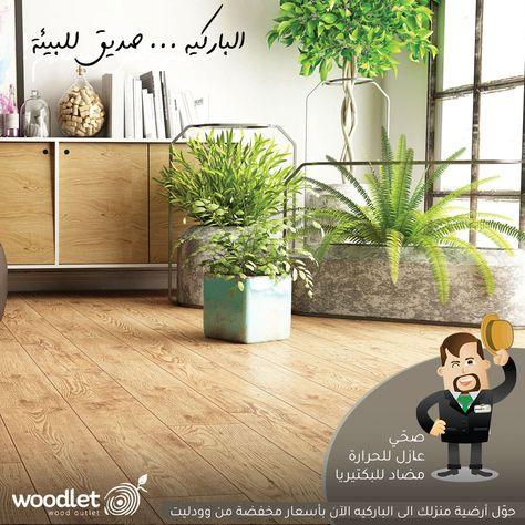 الباركيه صديق للبيئة Plants Wood