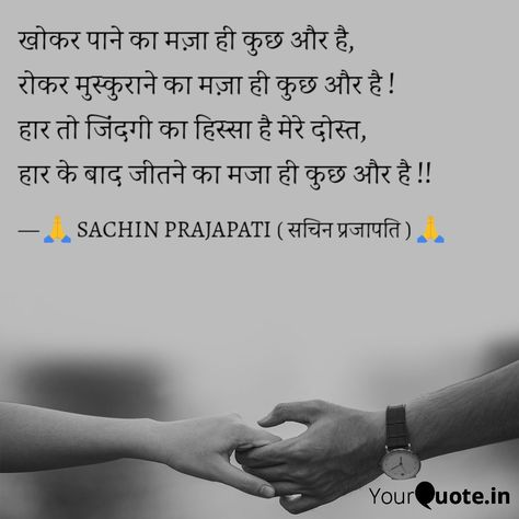 List Of Pinterest Quotes In Hindi Inspirational Thoughts Pictures