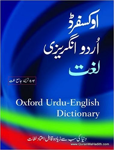 Oxford Urdu English Dictionary, Best Urdu English Dictionary