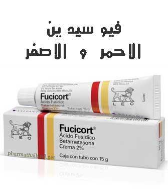 جميع فوائد كريم فيوسيدين افضل 4 انواع من كريم فيوسيدين All Benefits Of Fucidin Cream The Best 4 Types Of Fucidin Cream 3 Cream Toothpaste