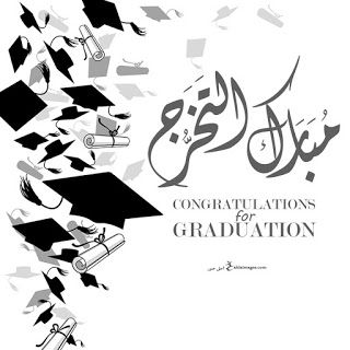 صور تخرج 2020 رمزيات مبروك التخرج Congratulations Graduate Gold Graduation Party Graduation Party Decor
