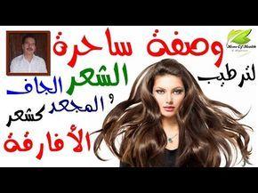 Recettes Du Dr Jamal Skali وصفات الدكتور جمال الصقلي ترطيب الشعر الجاف والمجعد مثل شعر الافارقة Youtube Jamal Hair
