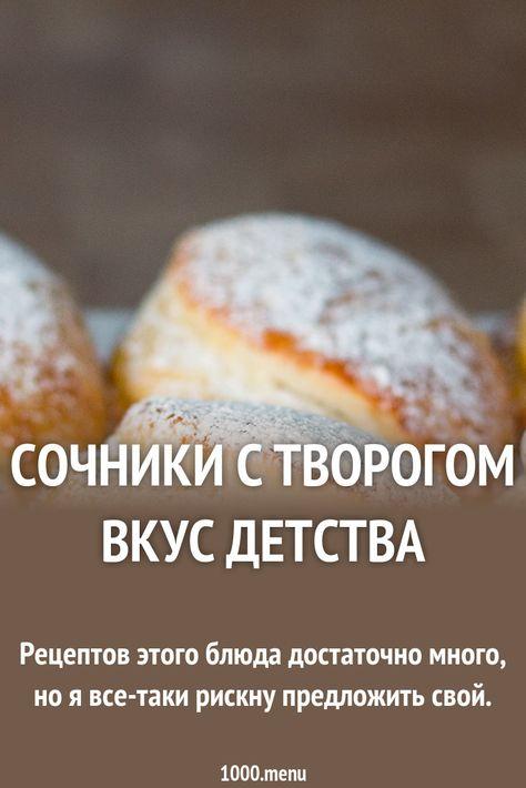 Калории печенье с творогом