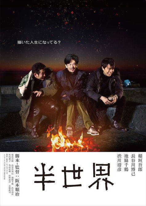稲垣吾郎が主演を務める「半世界」の公開月が2019年2月に決定。あわせてティザービジュアルが解禁された。