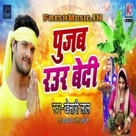 Mp3 download chhath song Chhath Puja