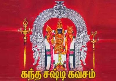 Kandha Sasti Kavasam Lyrics In Tamil Aanmeegam Lyrics Kantha Peace Symbol