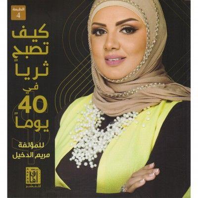 تحميل كتاب كيف تصبح ثريا في 40 يوم Pdf كاملة برابط مباشر كتاب كيف تصبح ثريا في 40 يوما مريم الدخيل المصدر الحقيقي Pdf Books Reading Pdf Books Arabic Books