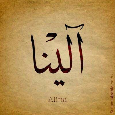 Pin By Zehra On Names Calligraphy Name Arabic Names Girls Arabic Baby Names
