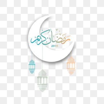 Moon Png Images Vector And Psd Files Free Download On Pngtree Logo Design Free Templates Ramadan Lantern Ramadan Images