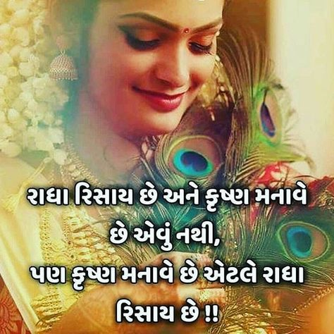 #radheradhe જ તમન પસટ ગમ ત લઈક કમનટ સવ અન શર કરવન ન ભલત ..! . ટગ કર...  #radheradhe જ તમન પસટ ગમ ત લઈક કમનટ સવ અન શર કરવન ન ભલત ..! . ટગ કર એમન જમન આવ પસટ વચવ ગમત હય ..! . Follow for more : @spna_tara_vato_mari @love_pan_tari_sathe . #spna_tara_vato_mari #love #instagood #india #follow #gujarat #surat #gujju #rajkot #photooftheday #followme #gujarati #like4like #ahmedabad #fashion #vadodara #instagram #picoftheday #mumbai #like #follow4follow