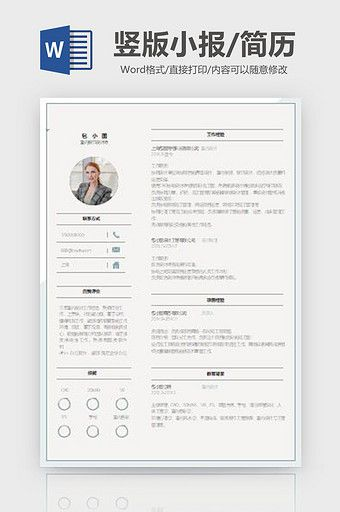 Resume Of Interior Designer Word Wps Free Download Pikbest Resume Words Resume Template Examples Word Template