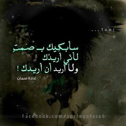 Pin By Afnan Bas On عنك ولك Arabic Quotes Picture Quotes Arabic Words