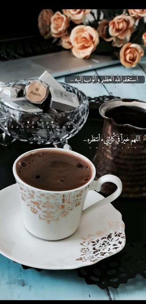 """قهوتي قهوة صباحاÙ""""Ø ÙŠØ± صباحالورد سنابات اقتباسات بيسيات"""
