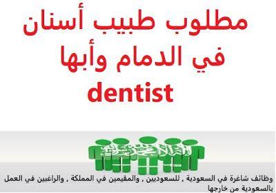 وظائف شاغرة في السعودية وظائف السعودية مطلوب طبيب أسنان في الدمام وأبها De Dentist Incoming Call Incoming Call Screenshot