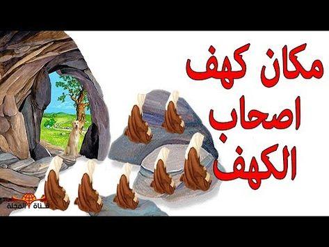 هل تعلم أين يقع كهف اصحاب الكهف تعرف عليهم وشاهد الكهف وكل ما يخص قصتهم Youtube Islam Facts Islamic Pictures Islam
