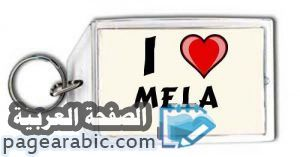 معنى اسم ميلا Name Mila الصفحة العربية Novelty Sign Convenience Store Products Novelty