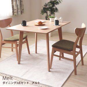 ダイニングテーブルセット 3点セット ダイニングセット 75cm〜105cm  テーブル チェア セット メルト :82-7940:家具通販快適家具販売のアラモード - 通販 - Yahoo!ショッピング