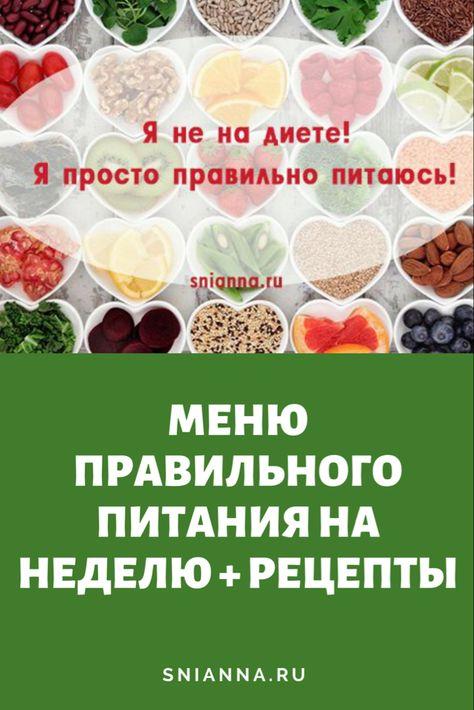 Правильное питание рецепты для похудения h