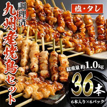 ふるさと納税 九州産鶏肉 調理済焼鳥セット5種盛合わせ 計36本