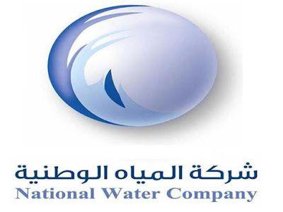 وظيفة وظائف ادارية في شركة المياه الوطنية بعدة مدن بالمملكة Water Company Tech Company Logos Company Logo