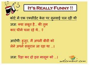 Pati Patni Jokes Latest Jokes Husband Wife Jokes Download Jokes With Pics Wife Jokes Latest Jokes Funny Jokes In Hindi