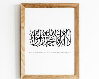 La Ilaha Illallah Arabic Calligraphy La Ilaha Illallah Wall Art Muslim Nursery Print Islamic Simple Minimalist Modern Black White Decor Calligraphy Wall Art Nursery Prints Black And White Decor