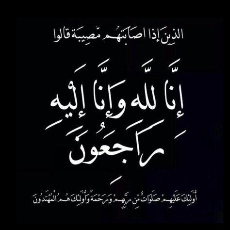 انا لله وانا اليه راجعون خالتي في ذمه الله Photo Quotes Arabic Words Arabic Books