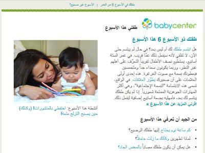 جدول خطة وجباتك الأسبوعية قابل للطباعة بيبي سنتر آرابيا Baby Center Baby