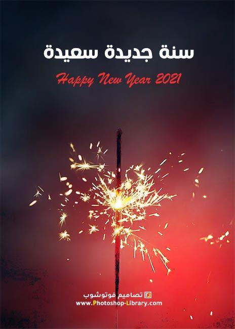 بالصور تهنئة عيد الميلاد المجيد 2021 بالعربي و بالانجليزي راقية جميلة Happy New Year Happy New Poster
