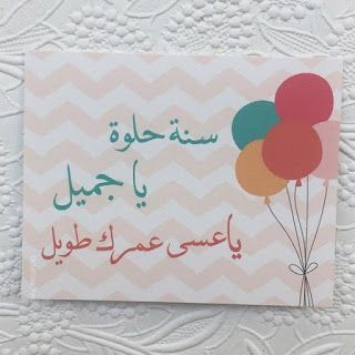 Pin By Salma On عيد ميلاد Happy Birthday Wishes Quotes Birthday Wishes Quotes Inspirational Birthday Wishes