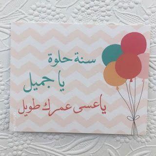 Pin By Salma On عيد ميلاد Birthday Wishes Quotes Happy Birthday Wishes Quotes Inspirational Birthday Wishes