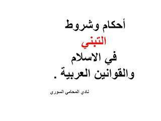 مدونة القانون السوري أحكام وشروط التبني في الاسلام والقوانين العربية Blog Blog Posts Post