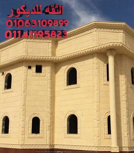 واجهات منازل حجر ابيض White Stone House Styles Exterior