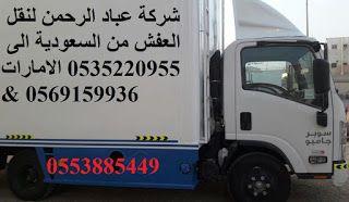قل عفش من الرياض الى دبي نقل عفش من الرياض الى الامارات شركة نقل عفش من الرياض الى الامارات نقل اثاث من جدة الى دبي شركة نقل اثاث Dubai Jeddah Youtube