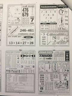 Thai Lottery 4pc Magazine Papers Next Draw 16/04/2018 - Thai
