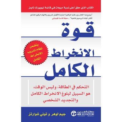 قوة الانخراط الكامل التحكم في الطاقة وليس الوقت هو السبيللبلوغ الانخراط الكامل والتجديد الشخصي Arabic Books Books Personal Care