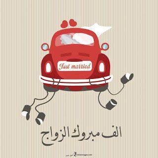 صور تهنئة بالزواج 2019 بطاقات الف مبروك الزواج In 2021 Arabic Art Happy Marriage Just Married