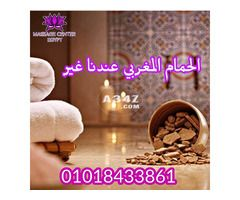 افضل سعر للحمام المغربي في مساج مصر In 2021 Beauty Cosmetics Health Beauty Health