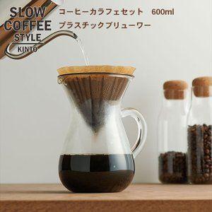 コーヒーサーバー コーヒーカラフェセット プラスチック 600ml