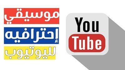 قنوات يوتيوب عالميه للحصول علي موسيقي إحترافيه للمونتاج بدون حقوق النشر تعرف عليها Allianz Logo Youtube Logos
