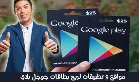 10 مواقع وتطبيقات صادقة لربح أكواد و رموز بطاقات جوجل بلاي مجانا Https Ift Tt 2ykfr10 In 2021 Google Play Codes Book Cover Google Play