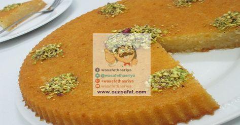 الهريسة النمورة أو البسبوسة من الحلويات اللذيذة والمشهورة في العديد من الدول العربية خاصة المطبخ الشامي وت قدم الهريسة في العزائم وال Pistachio Food Desserts